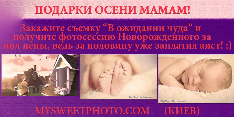 mysweetphoto.com, newborn, newborn photography, фотограф новорожденных, новорожденные, фотограф новорожденных в Киеве, фотограф новорожденных Киев, фотосессия новорожденного Киев, фотосессия новорожденных, фотосъемка новорожденных, новорожденные, съемка детей до 15 дней, дети до 15 дней,