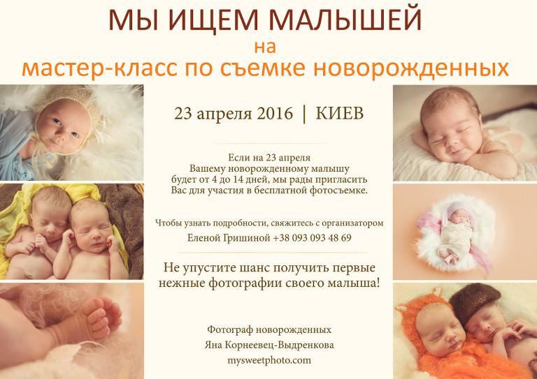 | бесплатная фотосессия новорожденных Киев апрель 2016 | фотосессия новорожденных | бесплатная фотосессия младенцев Киев | фотосессия новорожденных в Киеве бесплатно |