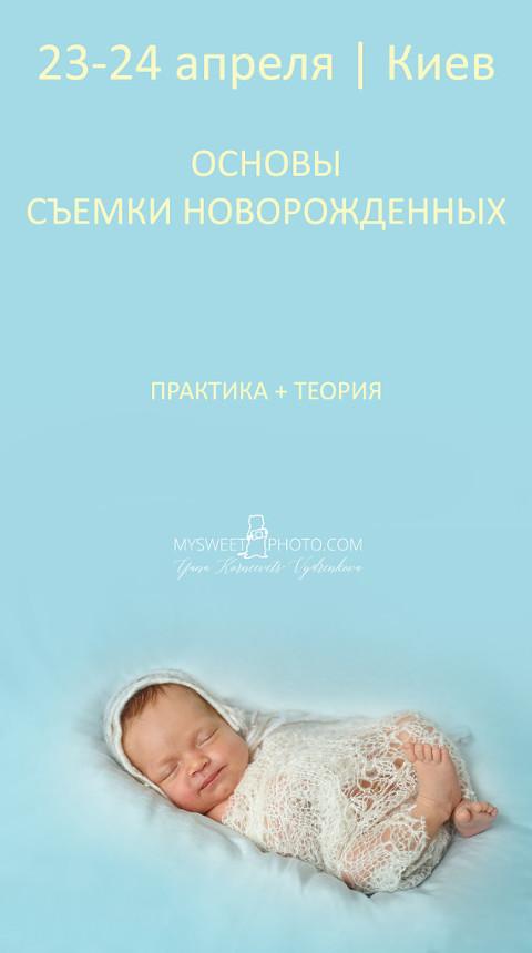 мастер-класс по основам съемки новорожденных киев