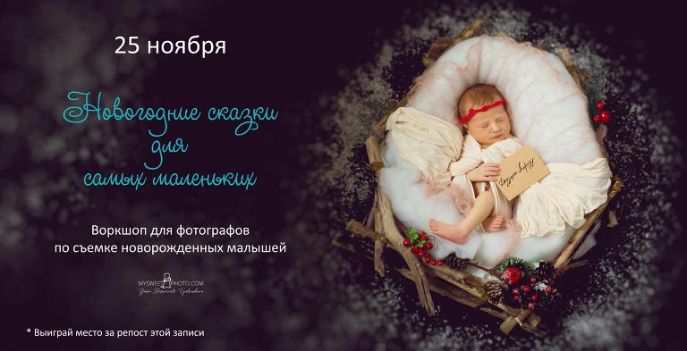 | мастер-класс по съемке новорожденных киев | новорожденные киев | фотограф новорожденных киев | фотосессия новорожденных киев | воркшоп для фотографов киев | новорожденные малыши фотограф киев | новогодняя фотосессия для новорожденных киев |
