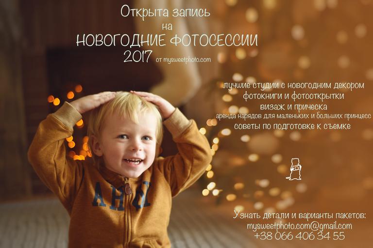 | новогодняя фотосессия Киев 2017 | новогодняя фотосессия в студии Киев | новогодняя семейная фотосессия в студии | семейная новогодняя фотосессия в студии | новогодняя фотосессия беременной в студии | детская новогодняя фотосессия в студии | фотосессия к новому году | подарочный сертификат на новогоднюю фотосессию | подарочный сертификат на новый год Киев | подарочный сертификат на фотосессию Киев |