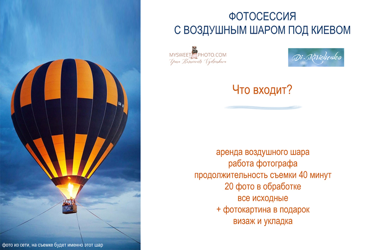 фотосессия с воздушным шаром Киев | полет на воздушном шаре фотосессия Киев |